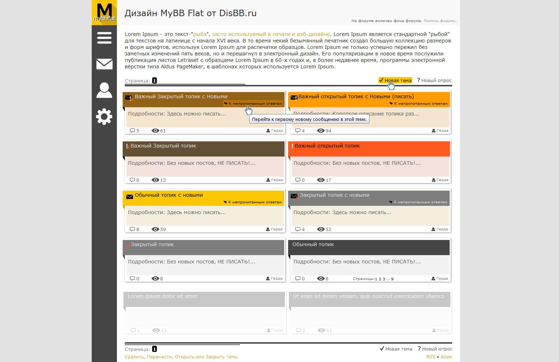 Как сделать иконку для сайта mybb как сделать сайт cian