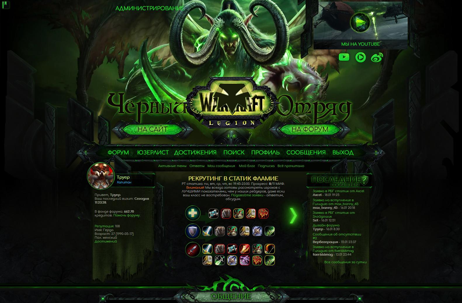 http://gerda.moy.su/MyBB_files/FD/WoW-Legion/WoW-Legion_6.jpg